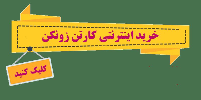 خرید اینترنتی کارتن زونکن اداری
