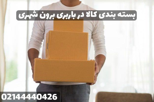 بسته بندی کالا در باربری برون شهری