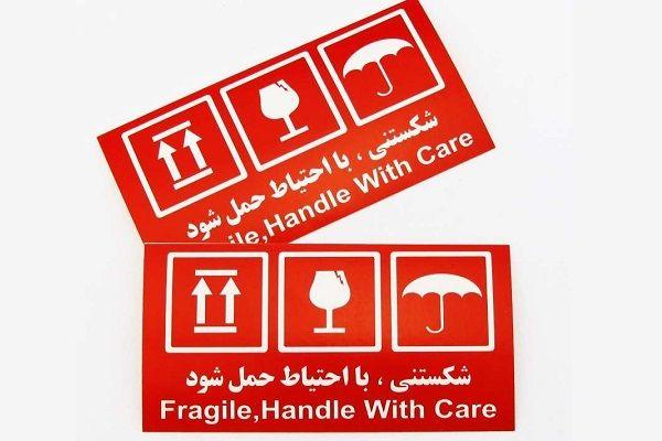 جعبه های خود را با برچسب شکننده یا با احتیاط حمل شود برچسب گذاری کنید