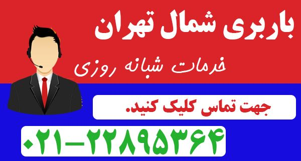 تلفن تماس باربری شمال تهران